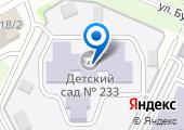 Детский сад №233 на карте