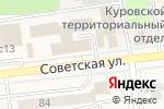 Схема проезда до компании Магазин товаров для рыбалки в Куровском