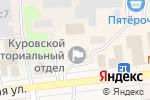 Схема проезда до компании Ирбис в Куровском