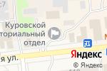 Схема проезда до компании Арника в Куровском