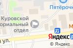 Схема проезда до компании Классик в Куровском