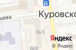 Схема проезда до компании Магазин косметики в Куровском