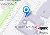 Средняя общеобразовательная школа №99 на карте
