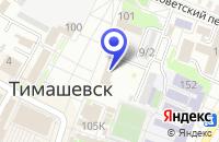 Схема проезда до компании ТИМАШЕВСКИЙ ПОЧТАМТ в Тимашевске