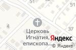 Схема проезда до компании Церковь Игнатия Брянчанинова, епископа Кавказского и Черноморского в Новой Адыгее