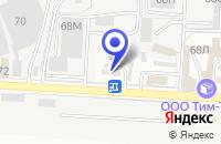 Схема проезда до компании ТИМАШЕВСКОЕ ПАТП в Тимашевске