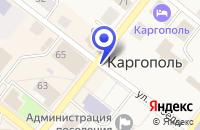 Схема проезда до компании КАРГОПОЛЬСКОЕ ДСУ в Каргополе