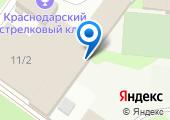 Краснодарский краевой стрелково-спортивный клуб на карте