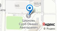Компания Армянская Апостольская Церковь Епархии Юга России на карте
