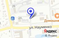 Схема проезда до компании ТФ ЭНЕРГЕТИК в Тимашевске