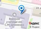 Краснодарское высшее военное училище им. генерала армии Штеменко С.М. на карте