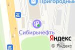 Схема проезда до компании Сибирьнефть в Пригородном
