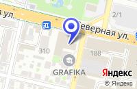 Схема проезда до компании АНТУРАЖ в Краснодаре
