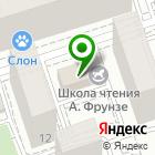Местоположение компании ВОЛМА