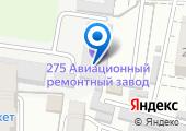 275 авиационный ремонтный завод на карте
