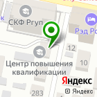 Местоположение компании Краснодарский центр профессиональной подготовки и повышения квалификации кадров Федерального дорожного агентства