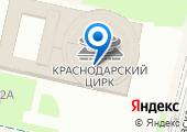 Краснодарский государственный цирк на карте