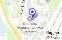 Схема проезда до компании КАФЕТЕРИЙ ЛИГАС в Егорьевске