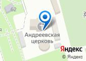Храм Андрея Первозванного на карте