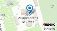Компания Храм Андрея Первозванного на карте