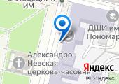 Детская школа искусств им. Г.Ф. Пономаренко на карте