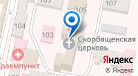 Компания Храм во имя иконы Божьей Матери Всех Скорбящих Радость на карте