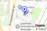 Схема проезда до компании СТРОИТЕЛЬНАЯ ФИРМА МАТАДОР в Егорьевске