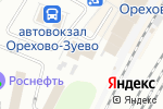 Схема проезда до компании Везувий в Орехово-Зуево