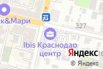 Схема проезда до компании Ibis Krasnodar в Краснодаре