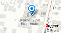 Компания Дом Евангелия на карте