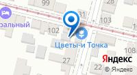 Компания Дэфо на карте