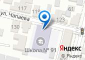 Специальная коррекционная школа №91, ГБОУ на карте