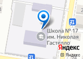 Средняя общеобразовательная школа №17 на карте