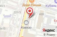 Схема проезда до компании Ндоилс в Краснодаре
