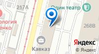 Компания Кавказ на карте