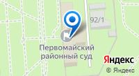 Компания Первомайский районный суд на карте