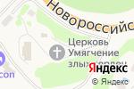 Схема проезда до компании Православный Приход храма в честь иконы Божией Матери Умягчение злых сердец в Небуге