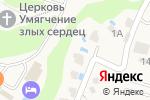 Схема проезда до компании НЕБУГ в Небуге