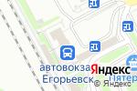 Схема проезда до компании Автовокзал в Егорьевске