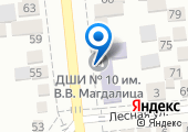 Детская школа искусств №10 им. В.В. Магдалица на карте
