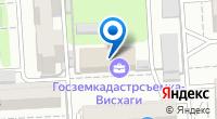 Компания Госземкадастрсъемка-Висхаги на карте