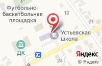 Схема проезда до компании Устьевская средняя общеобразовательная школа в Устье