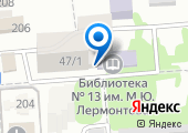 Библиотека №13 им. М.Ю. Лермонтова на карте