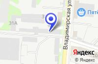 Схема проезда до компании ЗАВОД ЖЕЛЕЗОБЕТОННЫХ ОПОР в Егорьевске
