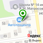 Местоположение компании Автосервис «Автотехцентр 123»