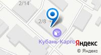 Компания Кубань-Карго на карте