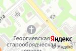 Схема проезда до компании Храм Великомученика Георгия Русской Православной Старообрядческой Церкви в Егорьевске