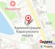 Администрация Карасунского внутригородского округа г. Краснодара