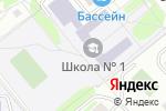 Схема проезда до компании Средняя общеобразовательная школа №1 в Егорьевске