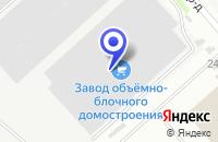 Схема проезда до компании ЗАВОД ОБЬЕМНО-БЛОЧНОГО ДОМОСТРОЕНИЯ в Тихорецке